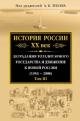 История России ХХ век. Деградация тоталитарного государства и движение к новой России (1953 — 2008) том 3й